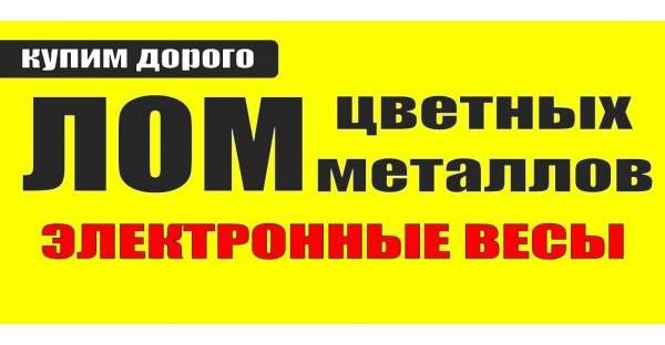Прием цветного лома в Санкт-Петербурге