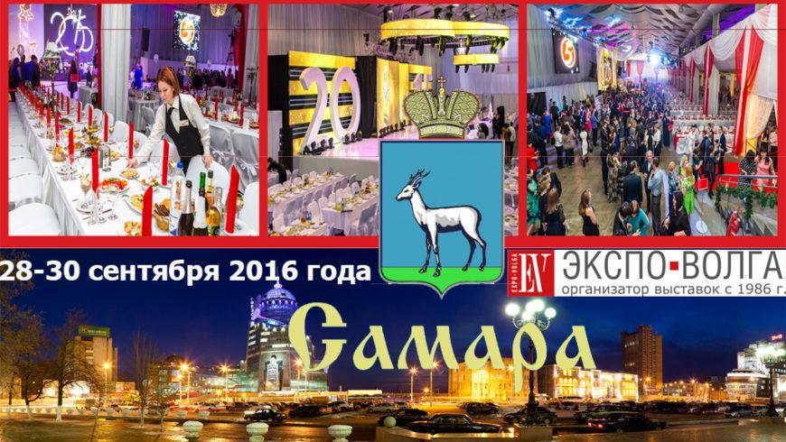экспо-волга самара выставки 2017 расписание рыбалка
