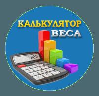 Металлический калькулятор онлайн